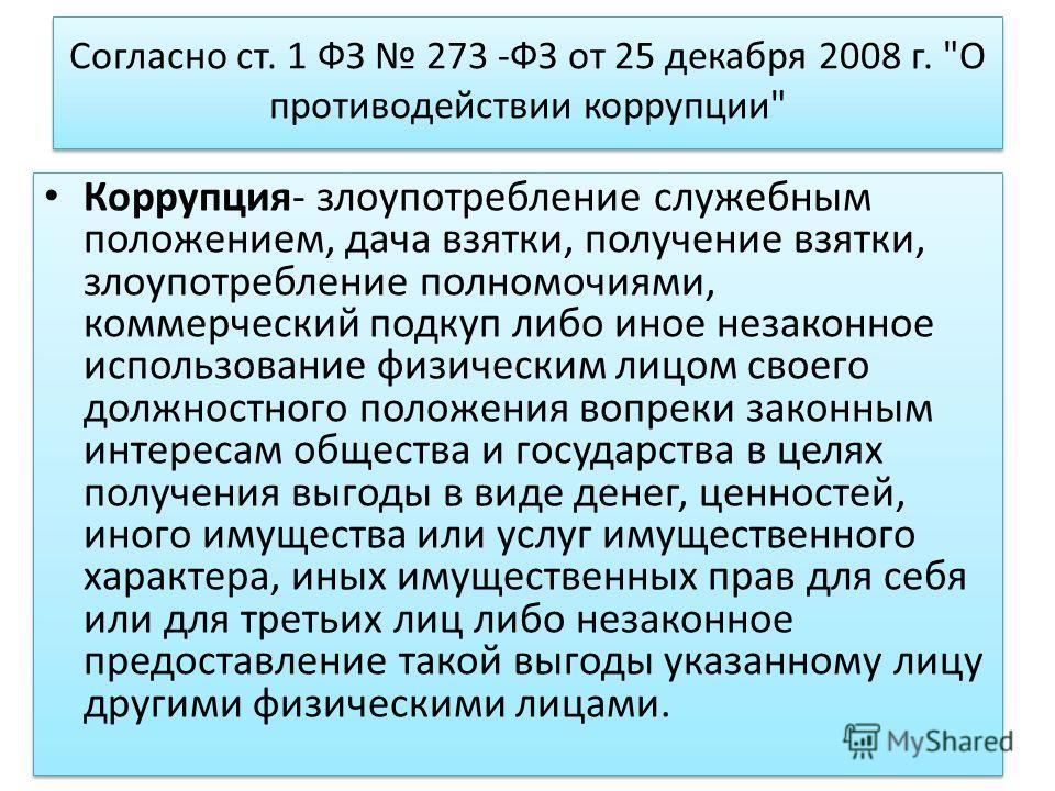 Согласно ст. 1 ФЗ 273 -ФЗ от 25 декабря 2008 г.