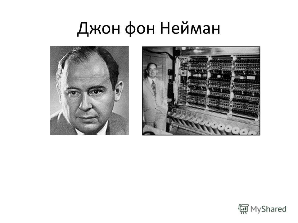 котировок джон фон нейман биография популярный мото-транспорт