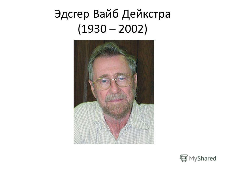 Эдсгер Вайб Дейкстра (1930 – 2002)