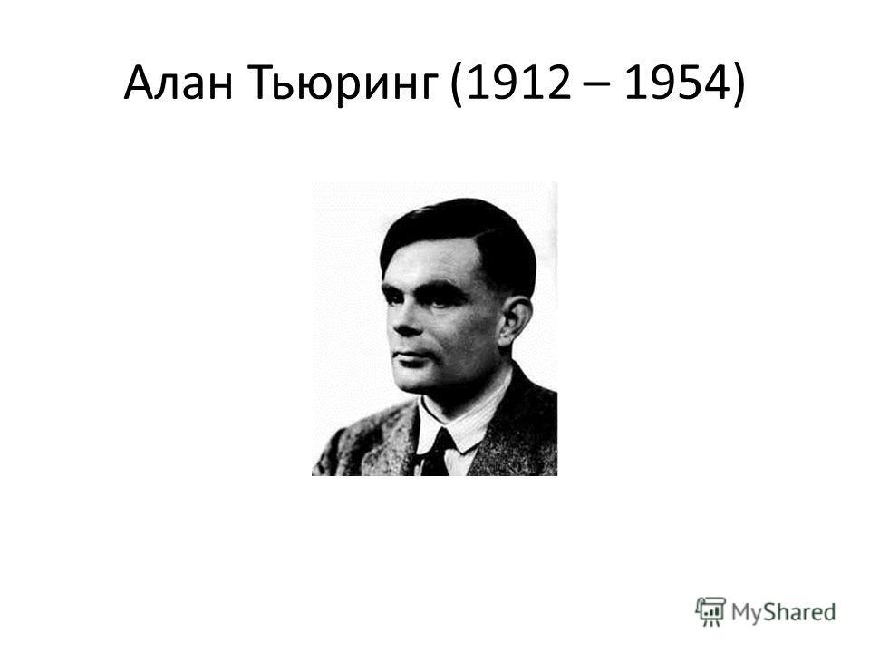 Алан Тьюринг (1912 – 1954)