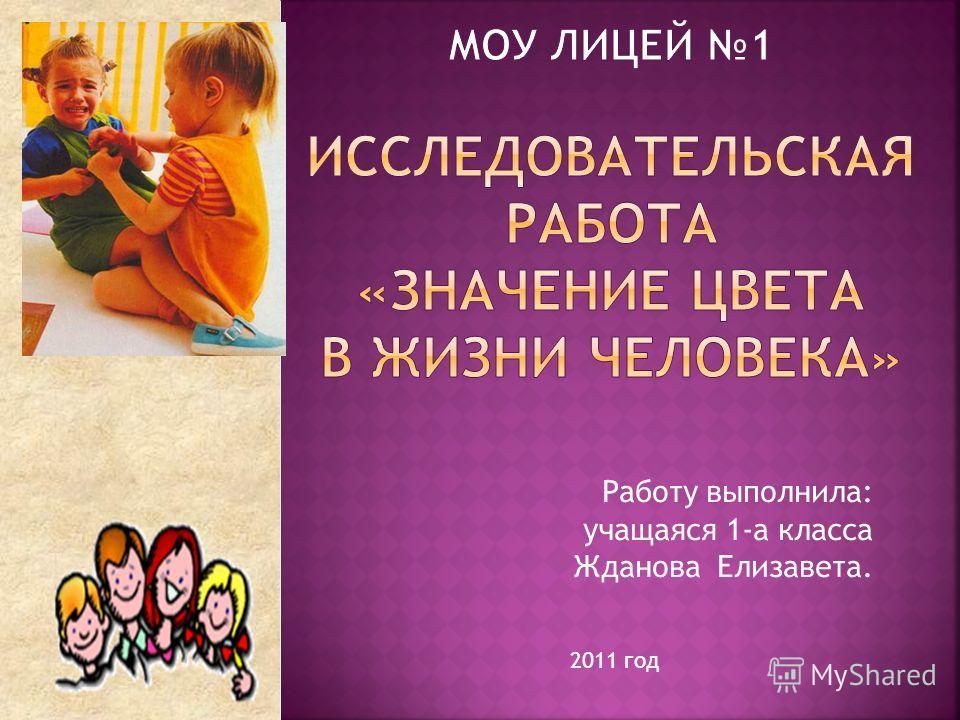 Работу выполнила: учащаяся 1-а класса Жданова Елизавета. 2011 год
