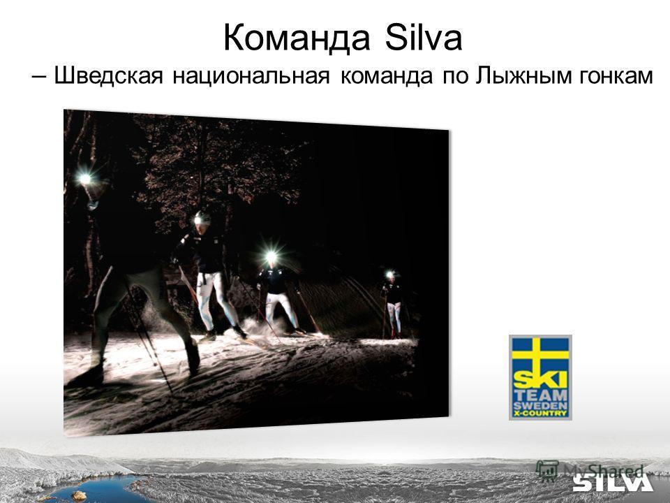 Команда Silva – Шведская национальная команда по Лыжным гонкам