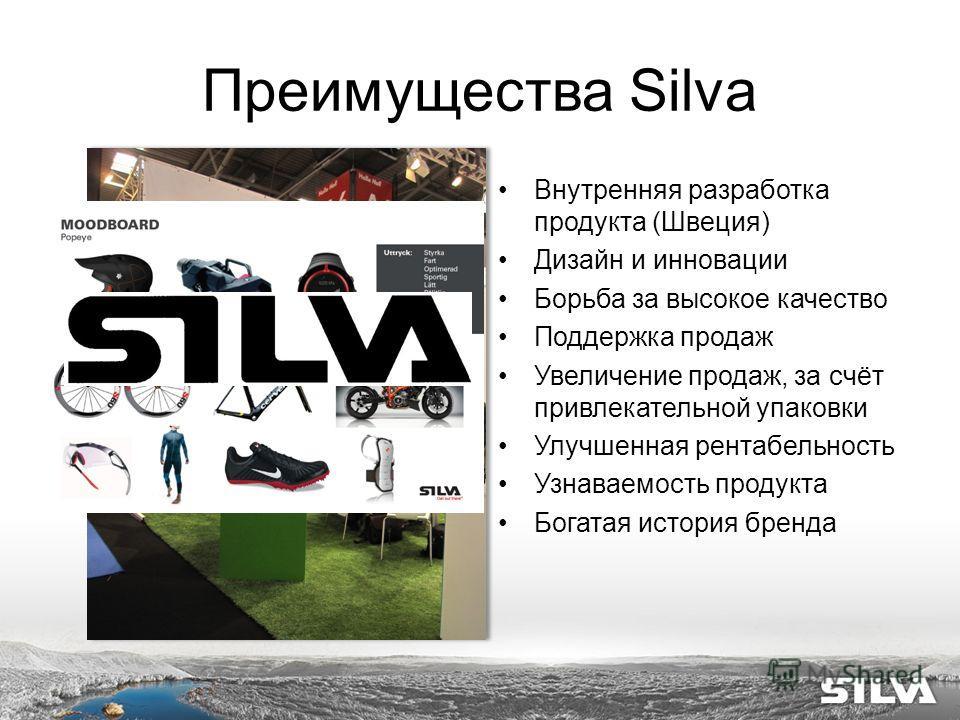 Преимущества Silva Внутренняя разработка продукта (Швеция) Дизайн и инновации Борьба за высокое качество Поддержка продаж Увеличение продаж, за счёт привлекательной упаковки Улучшенная рентабельность Узнаваемость продукта Богатая история бренда