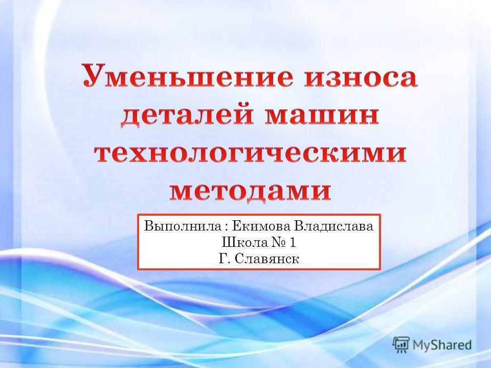 Выполнила : Екимова Владислава Школа 1 Г. Славянск