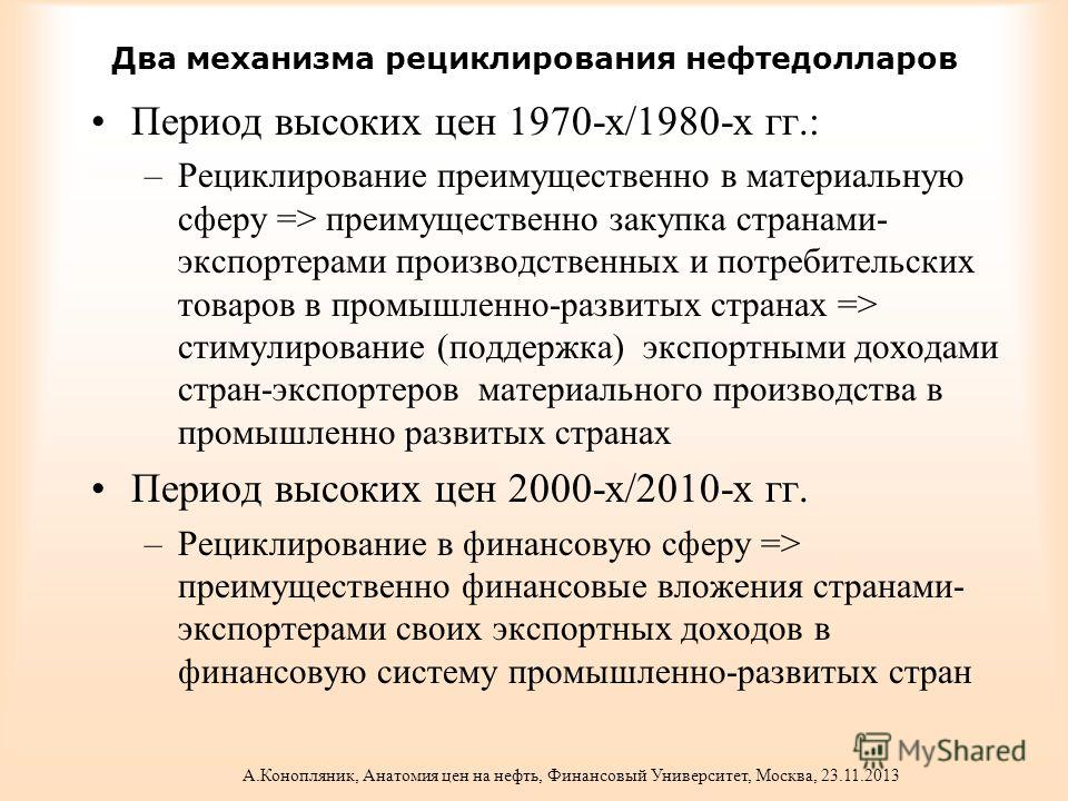 Два механизма рециклирования нефтедолларов Период высоких цен 1970-х/1980-х гг.: –Рециклирование преимущественно в материальную сферу => преимущественно закупка странами- экспортерами производственных и потребительских товаров в промышленно-развитых