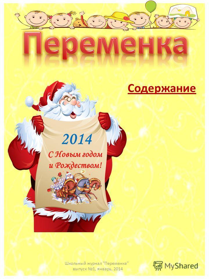 Содержание Школьный журнал Переменка выпуск 1, январь, 2014 С Новым годом и Рождеством! 2014