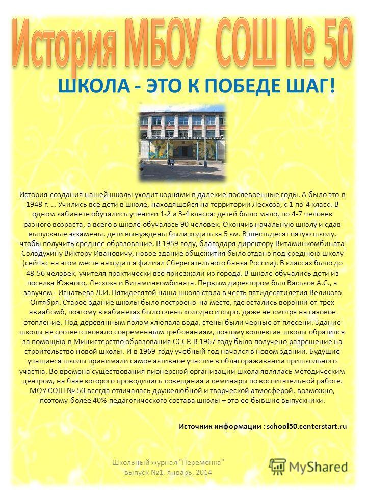 Школьный журнал