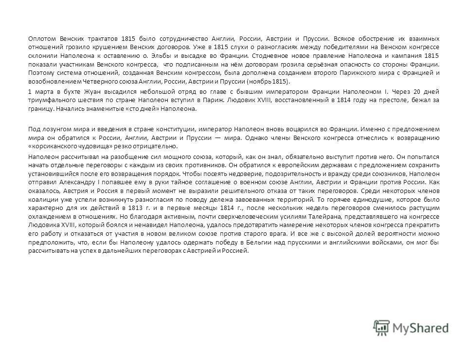 Оплотом Венских трактатов 1815 было сотрудничество Англии, России, Австрии и Пруссии. Всякое обострение их взаимных отношений грозило крушением Венских договоров. Уже в 1815 слухи о разногласиях между победителями на Венском конгрессе склонили Наполе