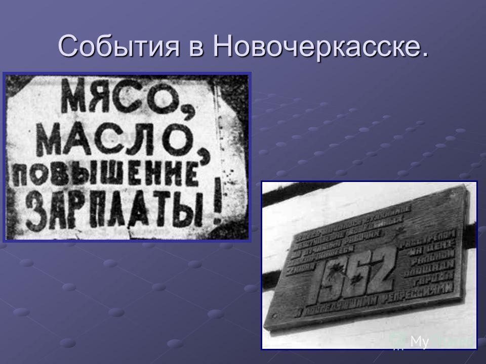 События в Новочеркасске.
