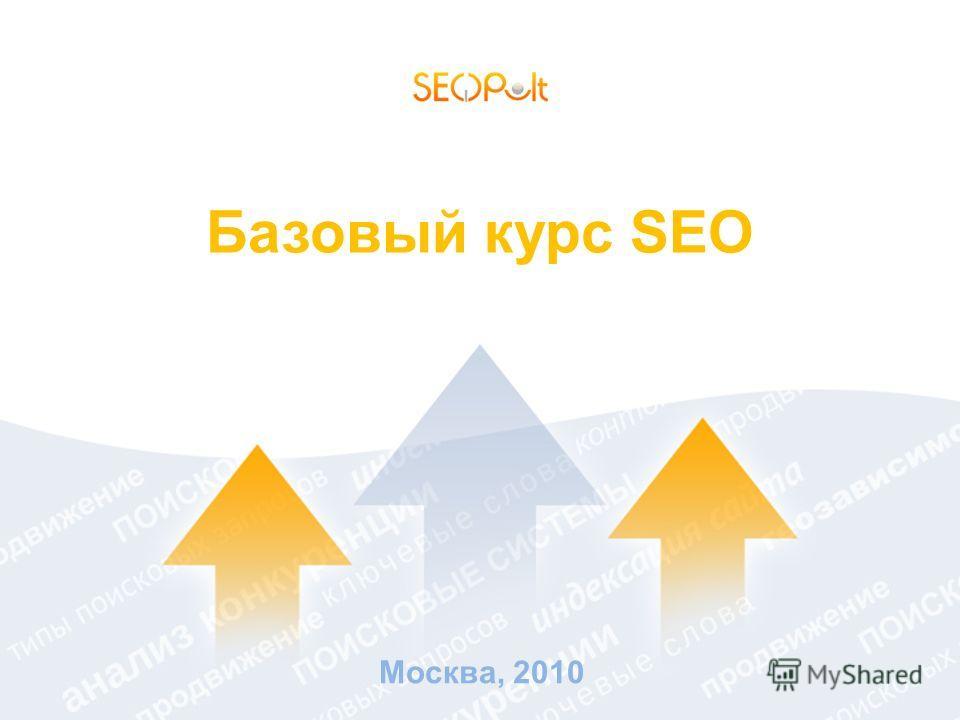 Базовый курс SEO Москва, 2010