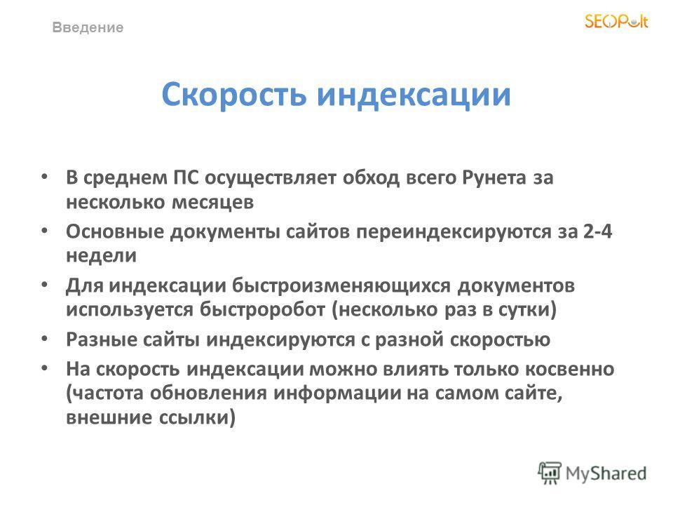 Скорость индексации В среднем ПС осуществляет обход всего Рунета за несколько месяцев Основные документы сайтов переиндексируются за 2-4 недели Для индексации быстроизменяющихся документов используется быстроробот (несколько раз в сутки) Разные сайты
