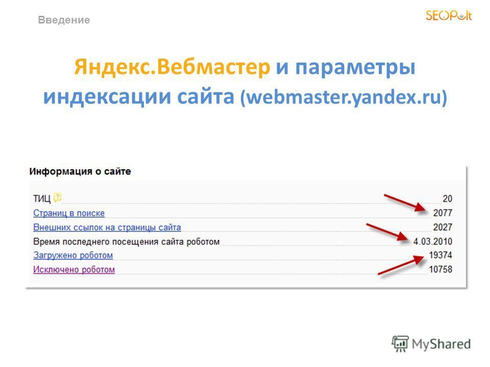 Яндекс.Вебмастер и параметры индексации сайта ( webmaster.yandex.ru ) Введение
