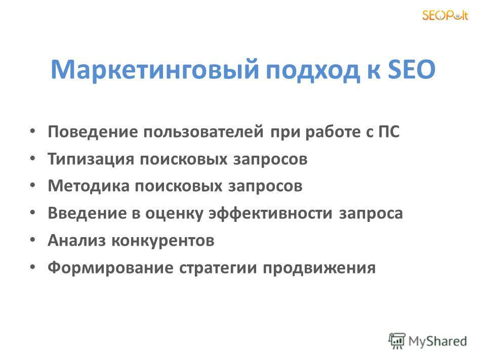 Маркетинговый подход к SEO Поведение пользователей при работе с ПС Типизация поисковых запросов Методика поисковых запросов Введение в оценку эффективности запроса Анализ конкурентов Формирование стратегии продвижения