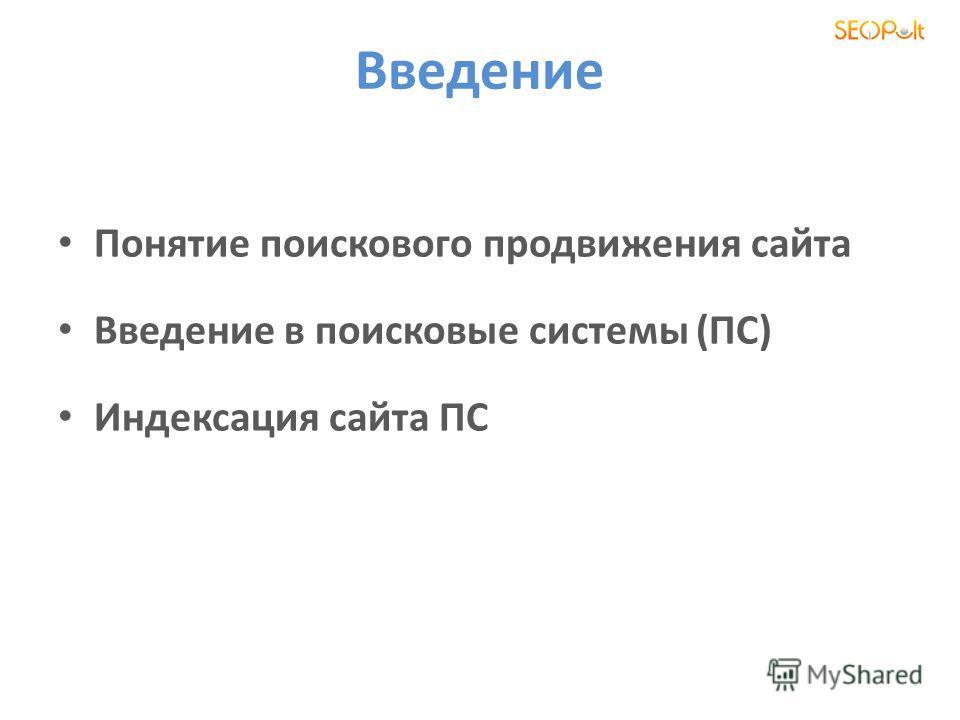 Введение Понятие поискового продвижения сайта Введение в поисковые системы (ПС) Индексация сайта ПС