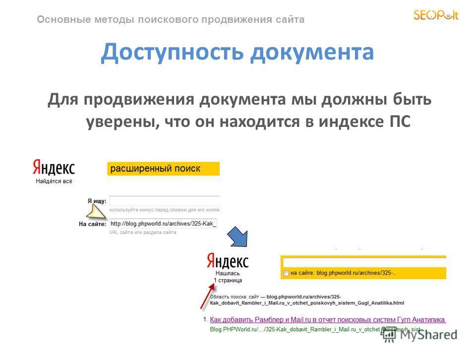 Основные методы поискового продвижения сайта Доступность документа Для продвижения документа мы должны быть уверены, что он находится в индексе ПС