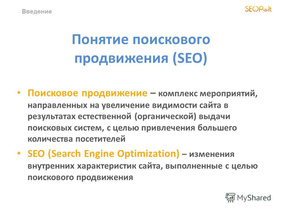 Понятие поискового продвижения (SEO) Поисковое продвижение – комплекс мероприятий, направленныx на увеличение видимости сайта в результатах естественной (органической) выдачи поисковых систем, с целью привлечения большего количества посетителей SEO (