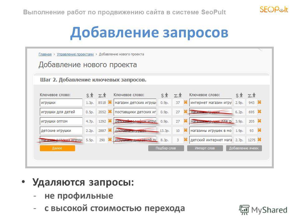 Выполнение работ по продвижению сайта в системе SeoPult Добавление запросов Удаляются запросы: -не профильные -с высокой стоимостью перехода