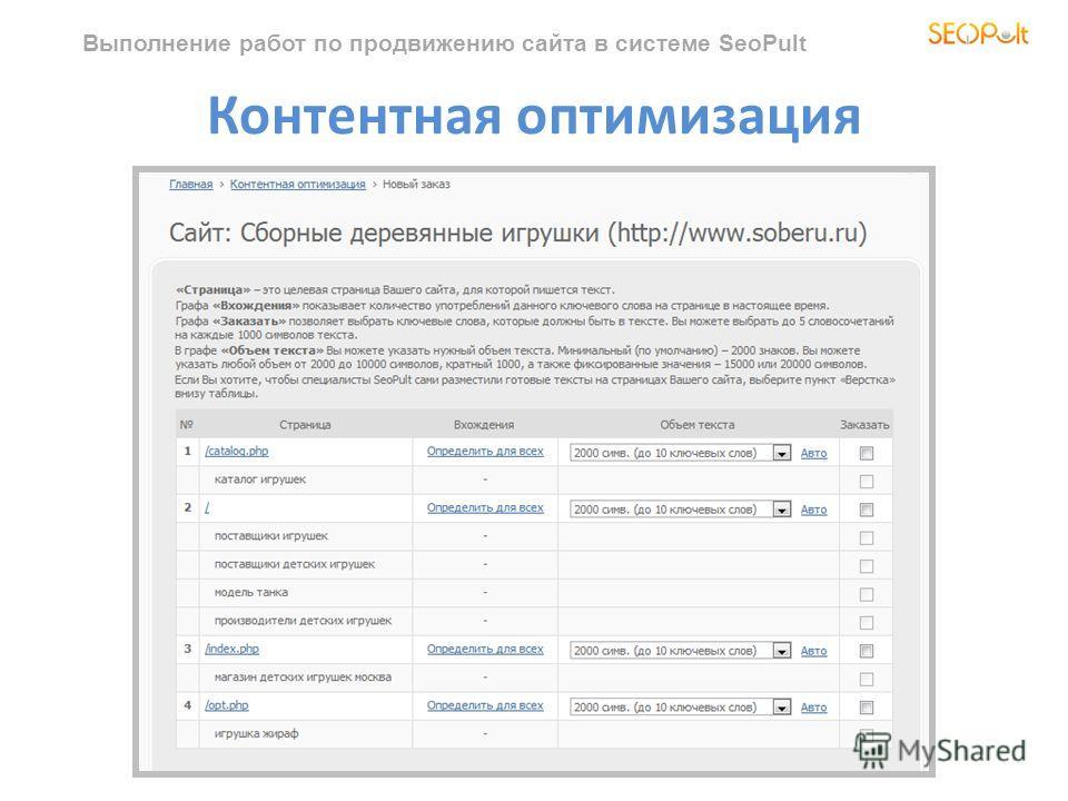 Выполнение работ по продвижению сайта в системе SeoPult Контентная оптимизация