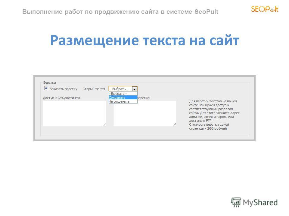 Выполнение работ по продвижению сайта в системе SeoPult Размещение текста на сайт