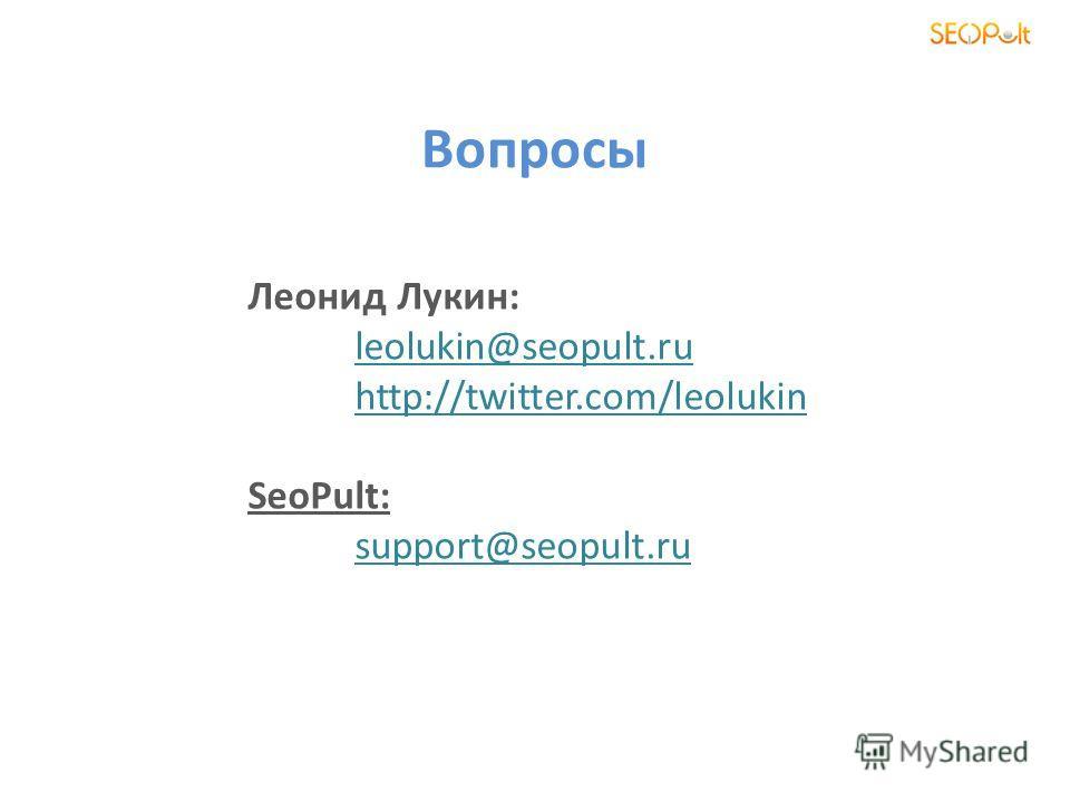 Вопросы Леонид Лукин: leolukin@seopult.ru http://twitter.com/leolukin SeoPult: support@seopult.ru