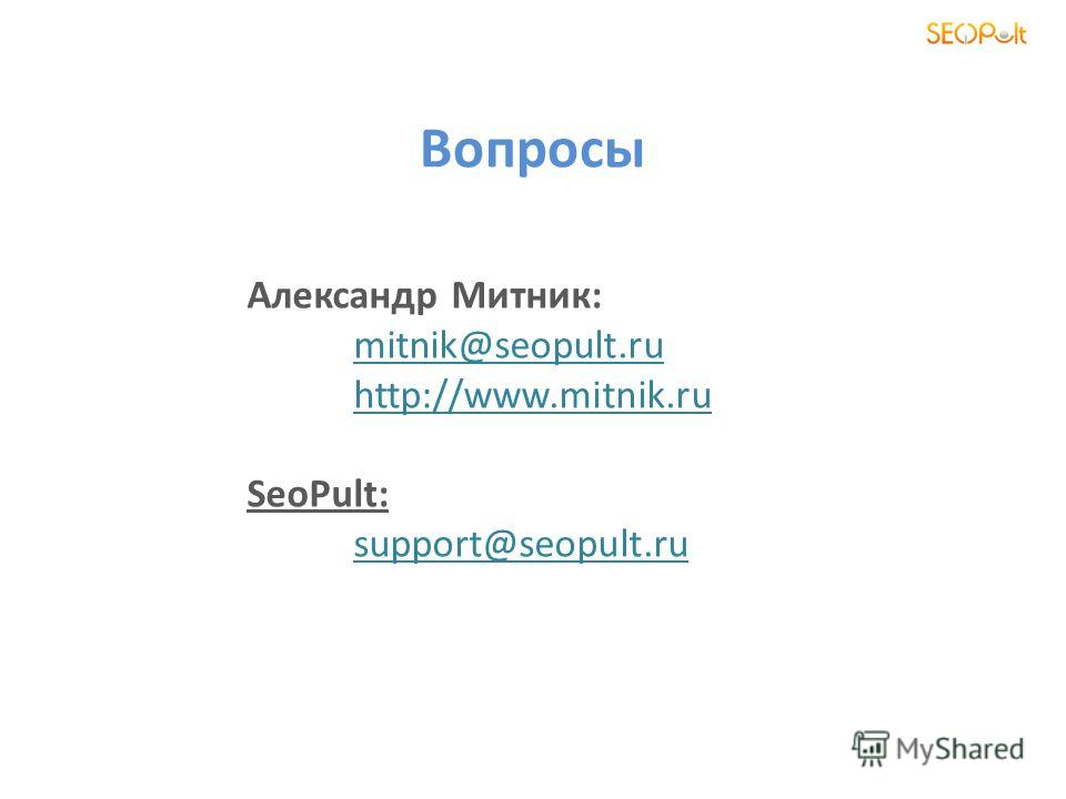 Вопросы Александр Митник: mitnik@seopult.ru http://www.mitnik.ru SeoPult: support@seopult.ru