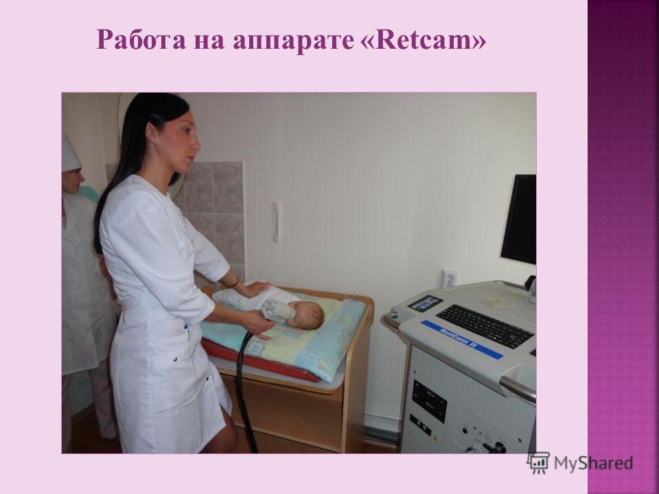 Работа на аппарате «Retcam»