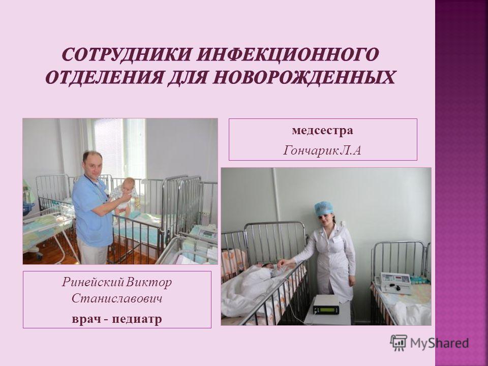 Ринейский Виктор Станиславович врач - педиатр медсестра Гончарик Л.А