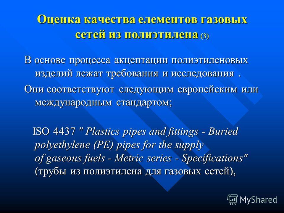 Оценка качества елементов газовых сетей из полиэтилена (3) В основе процесса акцептации полиэтиленовых изделий лежат требования и исследования. Они соответствуют следующим европейским или международным стандартом; ISO 4437