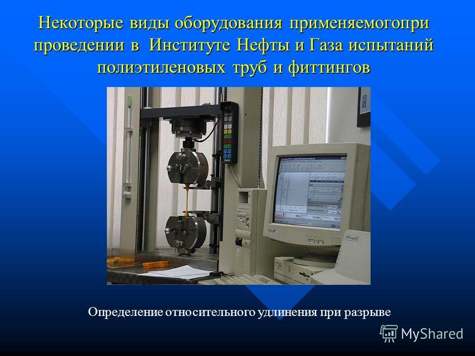 Некоторые виды оборудования применяемогопри проведении в Институте Нефты и Газа испытаний полиэтиленовых труб и фиттингов Определение относительного удлинения при разрыве