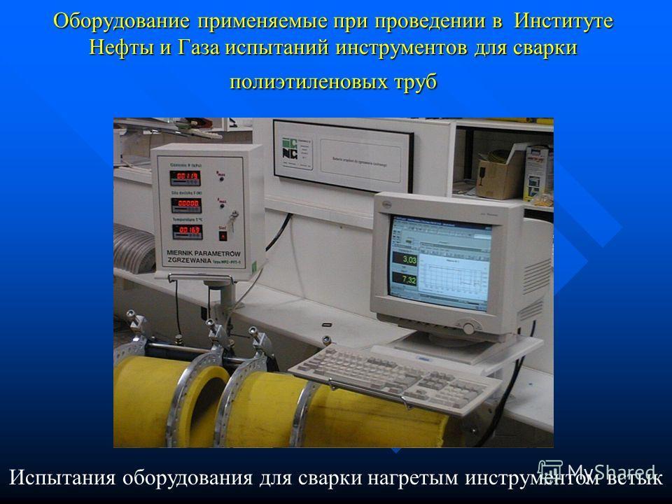 Оборудование применяемые при проведении в Институте Нефты и Газа испытаний инструментов для сварки полиэтиленовых труб Испытания оборудования для сварки нагретым инструментом встык