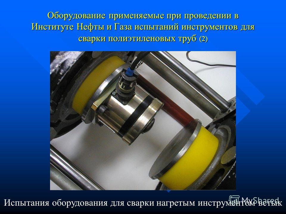 Оборудование применяемые при проведении в Институте Нефты и Газа испытаний инструментов для сварки полиэтиленовых труб (2) Испытания оборудования для сварки нагретым инструментом встык