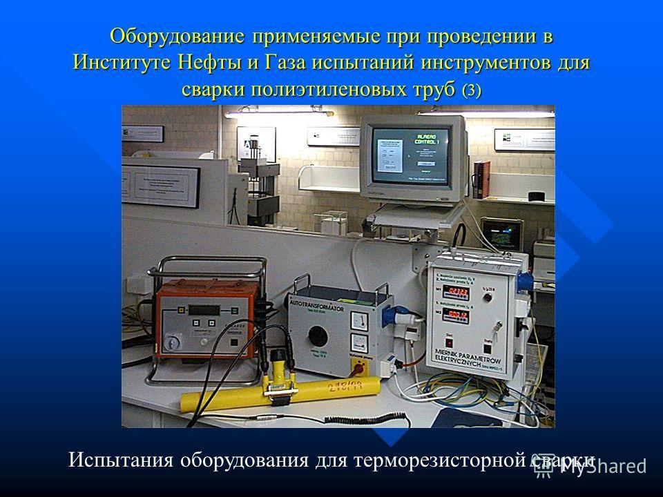 Оборудование применяемые при проведении в Институте Нефты и Газа испытаний инструментов для сварки полиэтиленовых труб (3) Испытания оборудования для терморезисторной сварки