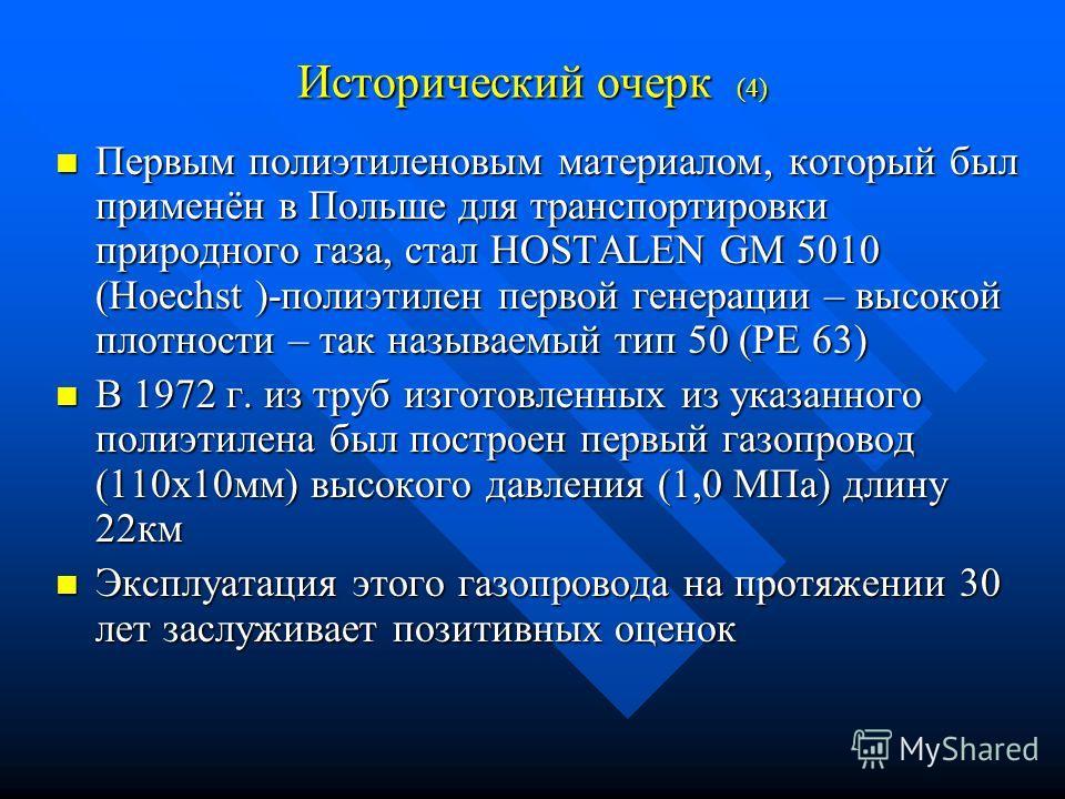 Исторический очерк (4) Первым полиэтиленовым материалом, который был применён в Польше для транспортировки природного газа, стал HOSTALEN GM 5010 (Hoechst )-полиэтилен первой генерации – высокой плотности – так называемый тип 50 (PE 63) Первым полиэт