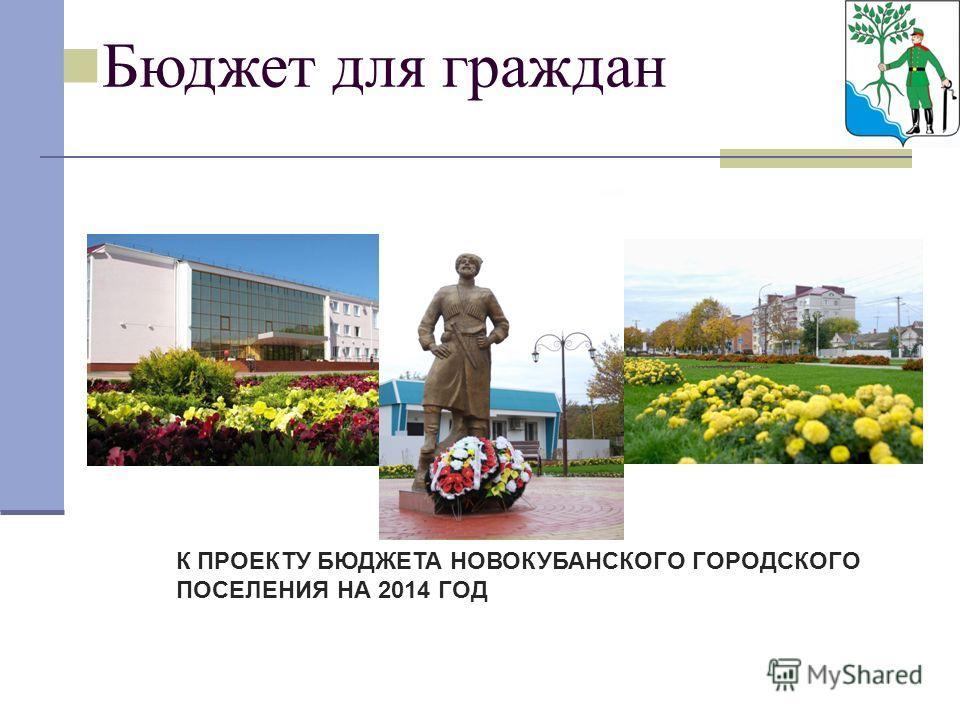 Бюджет для граждан К ПРОЕКТУ БЮДЖЕТА НОВОКУБАНСКОГО ГОРОДСКОГО ПОСЕЛЕНИЯ НА 2014 ГОД