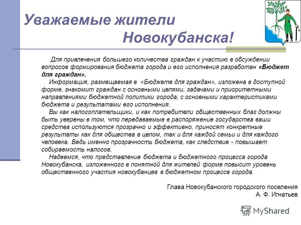 Уважаемые жители Новокубанска! Для привлечения большего количества граждан к участию в обсуждении вопросов формирования бюджета города и его исполнения разработан «Бюджет для граждан». Информация, размещаемая в «Бюджете для граждан», изложена в досту