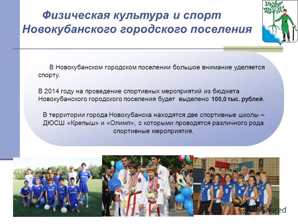 Физическая культура и спорт Новокубанского городского поселения В Новокубанском городском поселении большое внимание уделяется спорту. В 2014 году на проведение спортивных мероприятий из бюджета Новокубанского городского поселения будет выделено 100,