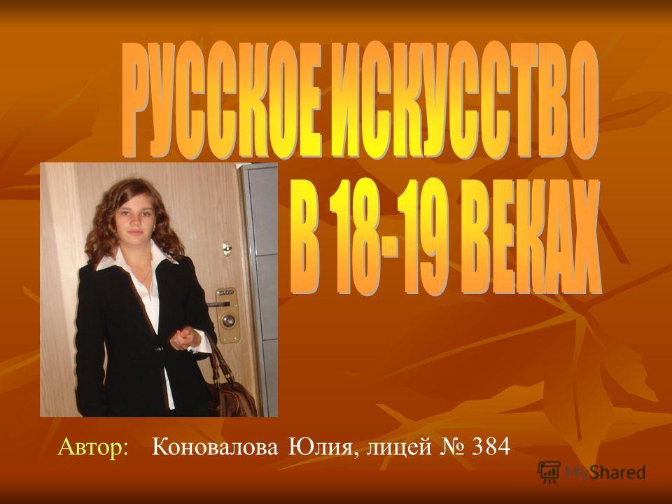 Автор: Коновалова Юлия, лицей 384