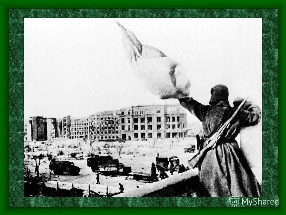 Приказ и оборона Напряженный характер обороны Сталинграда и героическое, сопротивление бойцов Советской армии и жителей Сталинграда убеждают, что чувство глубокого патриотизма, обостренное решающим моментом для судьбы страны, не нуждалось ни в каком