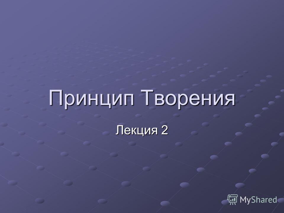 Принцип Творения Лекция 2