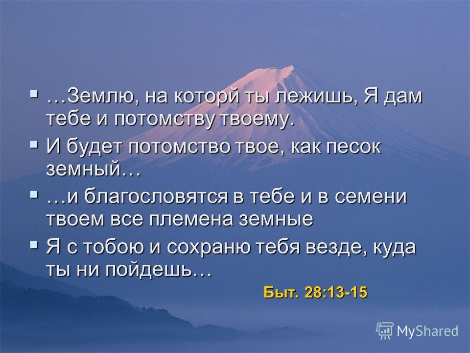 …Землю, на которй ты лежишь, Я дам тебе и потомству твоему. …Землю, на которй ты лежишь, Я дам тебе и потомству твоему. И будет потомство твое, как песок земный… И будет потомство твое, как песок земный… …и благословятся в тебе и в семени твоем все п