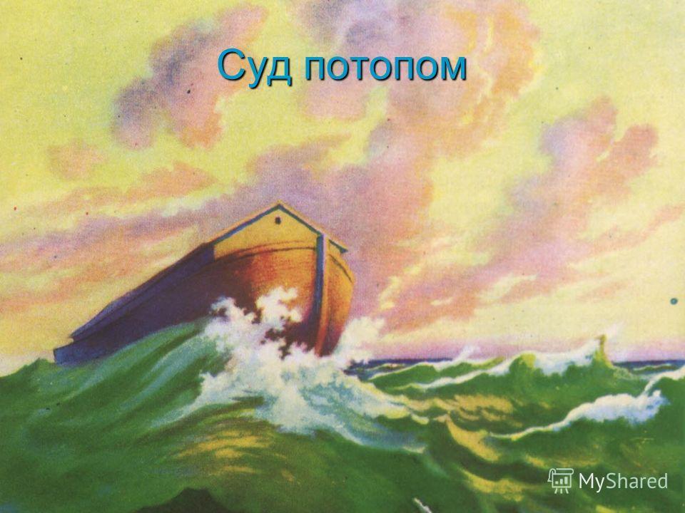 Суд потопом