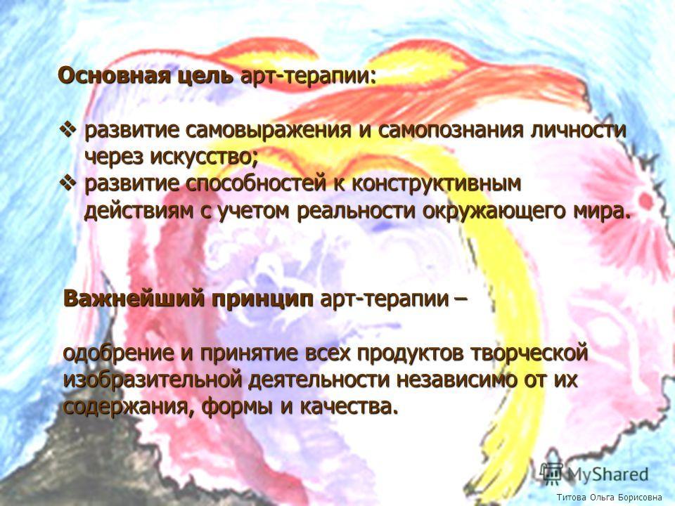 Основная цель арт-терапии: развитие самовыражения и самопознания личности через искусство; развитие самовыражения и самопознания личности через искусство; развитие способностей к конструктивным действиям с учетом реальности окружающего мира. развитие