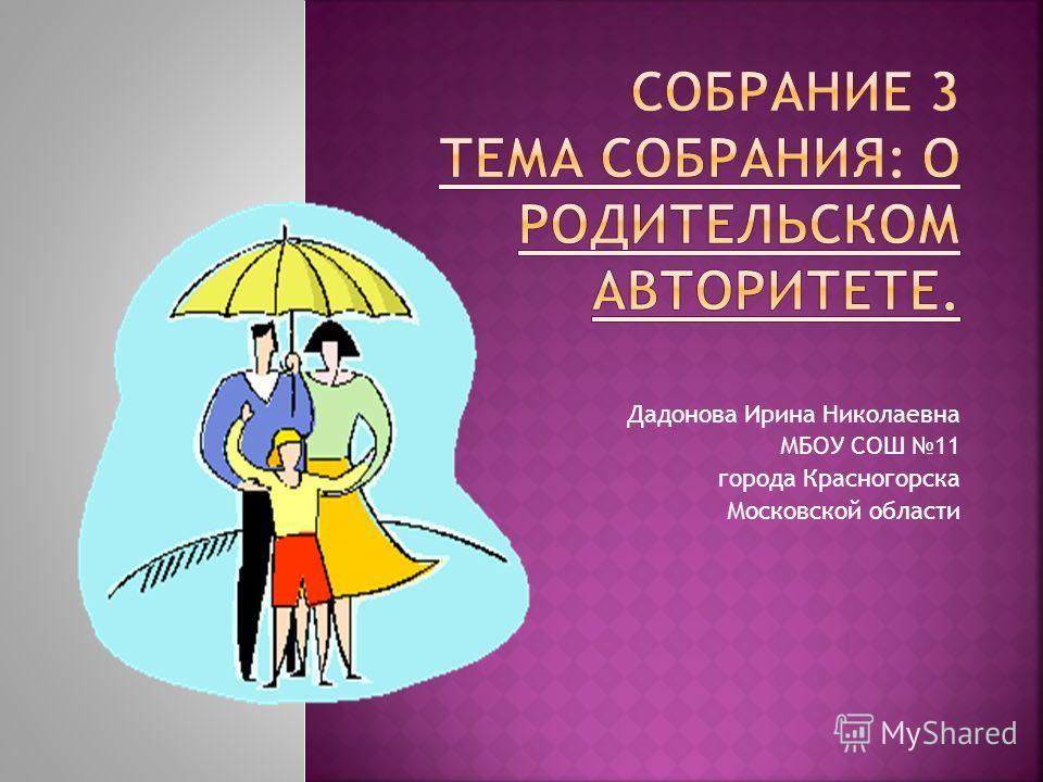 Дадонова Ирина Николаевна МБОУ СОШ 11 города Красногорска Московской области