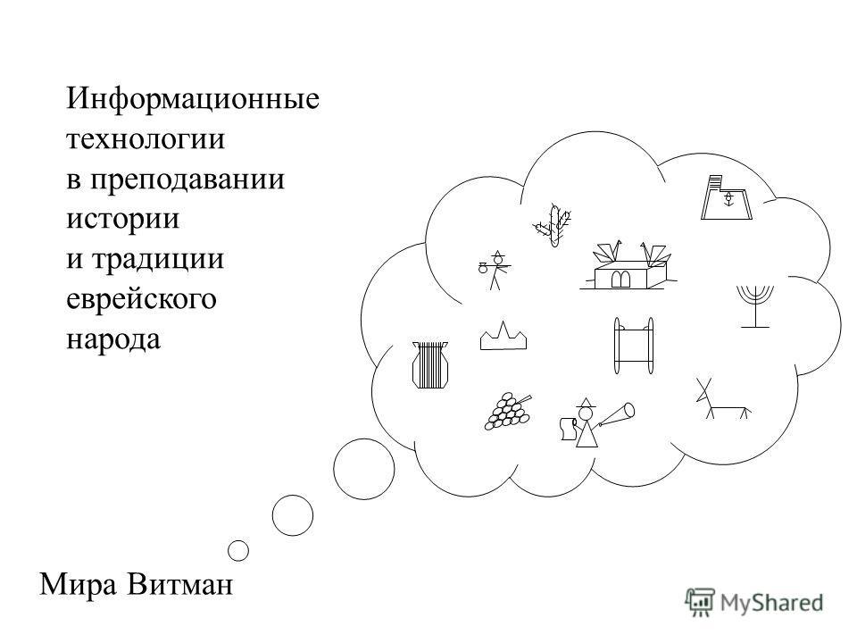 Информационные технологии в преподавании истории и традиции еврейского народа Мира Витман