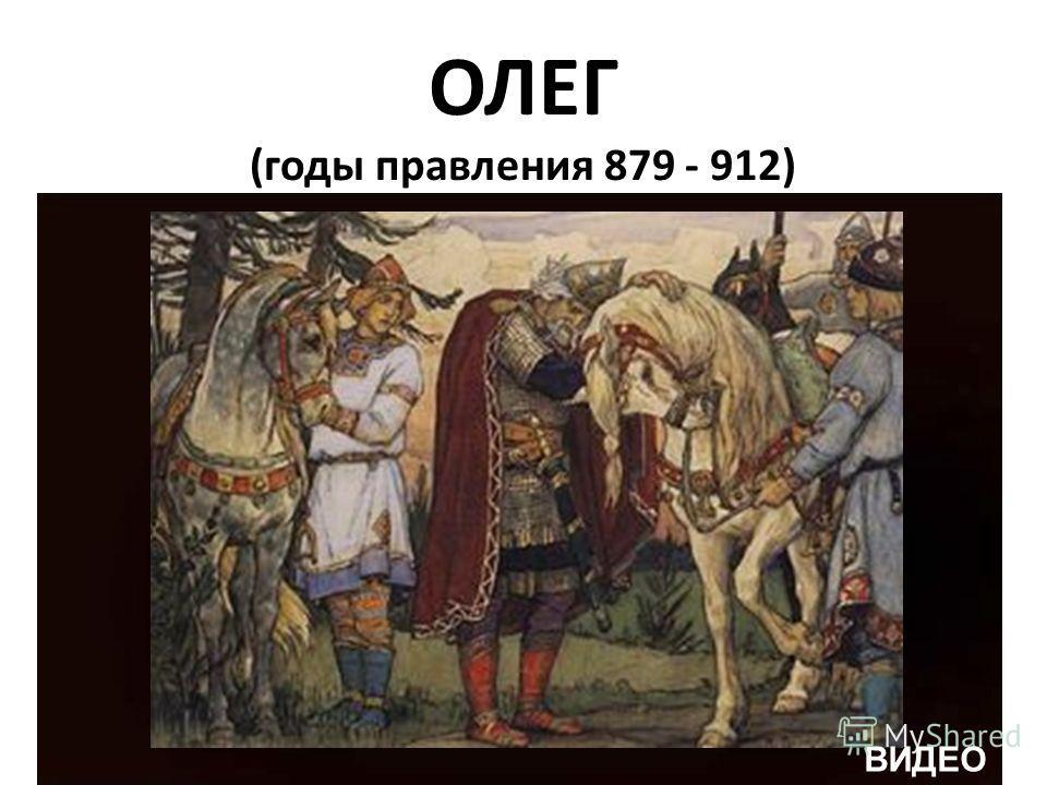 ОЛЕГ (годы правления 879 - 912) ВИДЕО