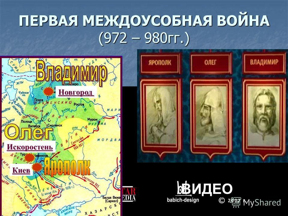 ПЕРВАЯ МЕЖДОУСОБНАЯ ВОЙНА (972 – 980гг.) ВИДЕО