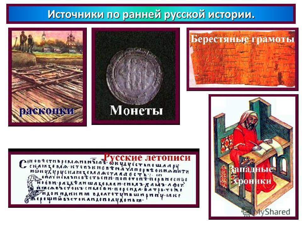 Источники по ранней русской истории.