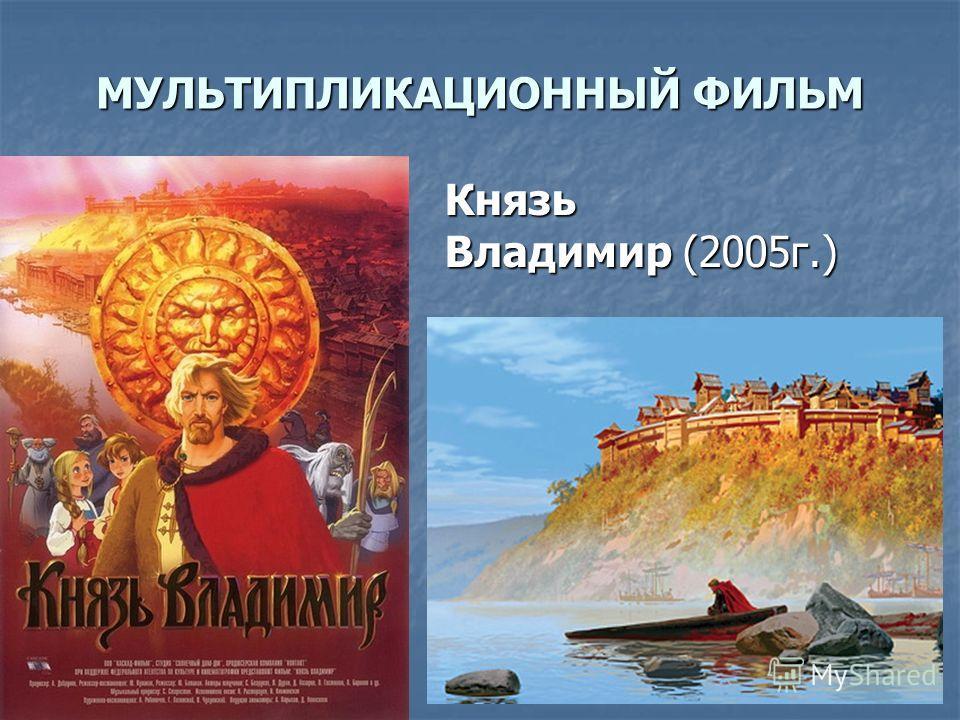 МУЛЬТИПЛИКАЦИОННЫЙ ФИЛЬМ Князь Владимир (2005г.) Князь Владимир (2005г.)
