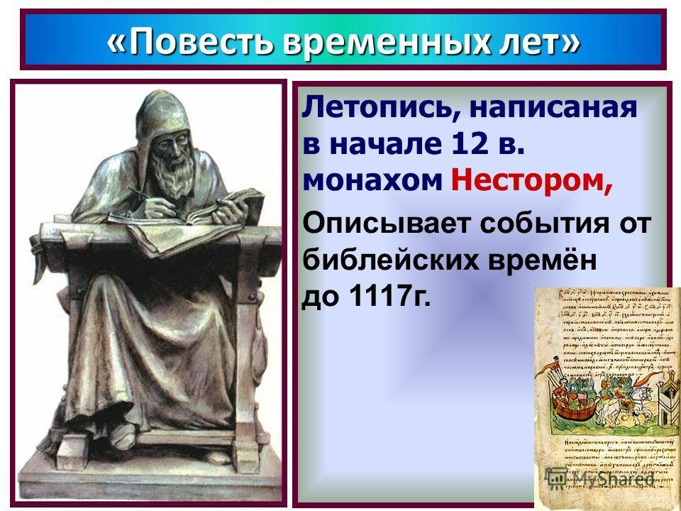 Летопись, написаная в начале 12 в. монахом Нестором, Описывает события от библейских времён до 1117г. «Повесть временных лет»