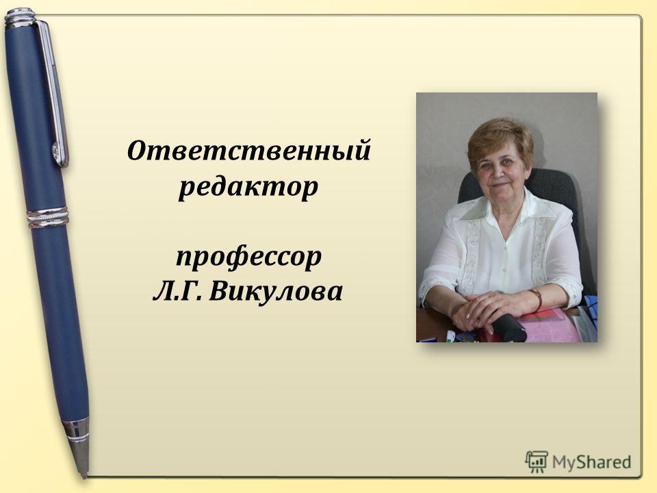 Ответственный редактор профессор Л.Г. Викулова